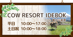 COW RESORT IDEBOKU