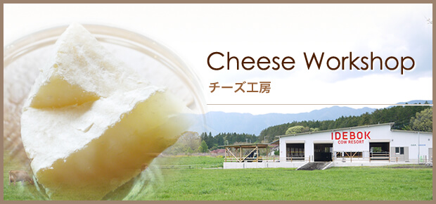 チーズ工房 Cheese Workshop